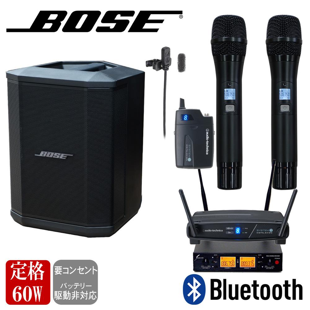 【送料無料】BOSE ボーズ アンプ内蔵スピーカー S1Pro + ワイヤレスマイク2本とピンマイク1本セット【ラッキーシール対応】