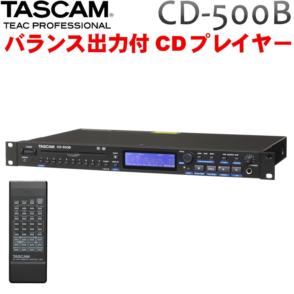 【送料無料】TASCAM 業務用CDプレイヤー CD-500B(バランス出力対応モデル) 【ラッキーシール対応】