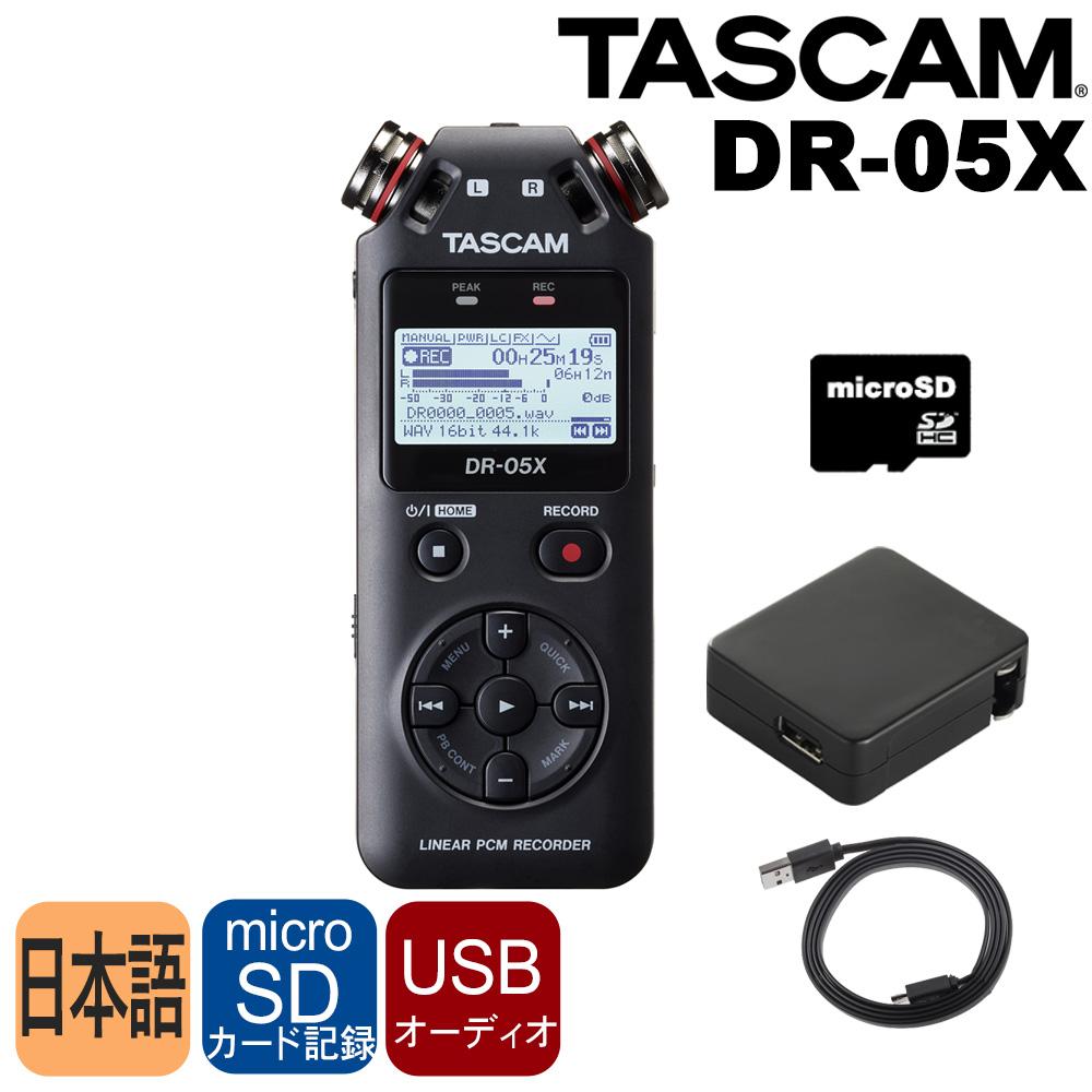 在庫あり【送料無料】TASCAM DR-05X リニアPCMレコーダー(無指向性マイク) (microSDカード・USBアダプターセット)【ラッキーシール対応】