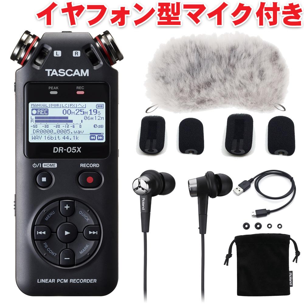 【送料無料】TASCAM DR-05X バイノーラル収録セット Roland CS-10EM付き (USBマイクにもなるDR-Xシリーズ)