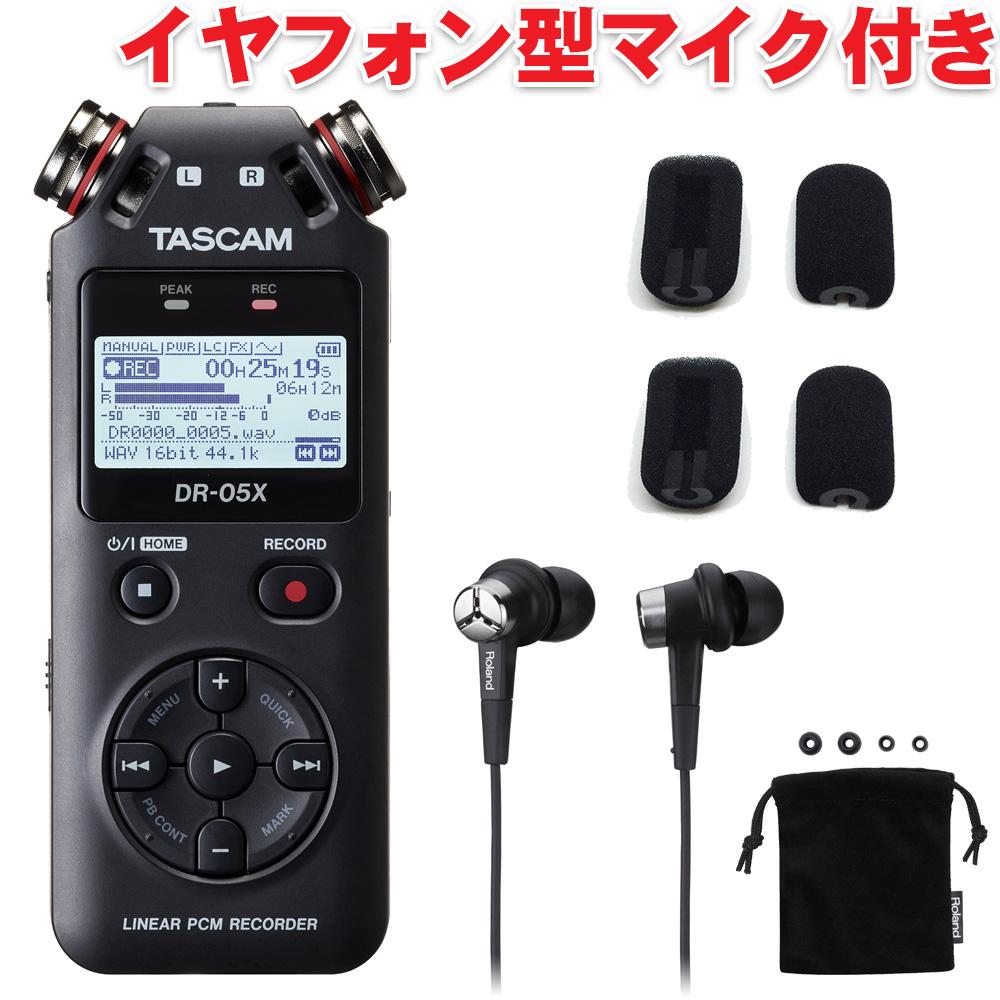 【送料無料】TASCAM タスカム DR-05X バイノーラルマイクセット (イヤフォン型マイク) ASMR