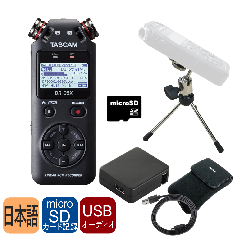 在庫あり【送料無料】TASCAM レコーダー DR-05X (無指向性マイク)(マイクスタンド・アダプター/USBケーブル/microSDカードセット)【ラッキーシール対応】