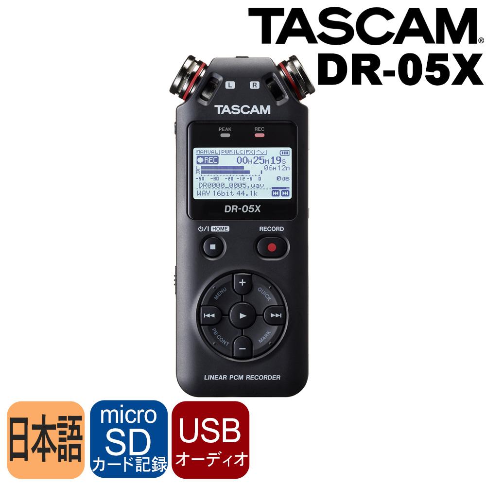 在庫あり【送料無料】TASCAM リニアPCMレコーダー DR-05X(USBオーディオインターフェイス機能搭載モデル)【ラッキーシール対応】