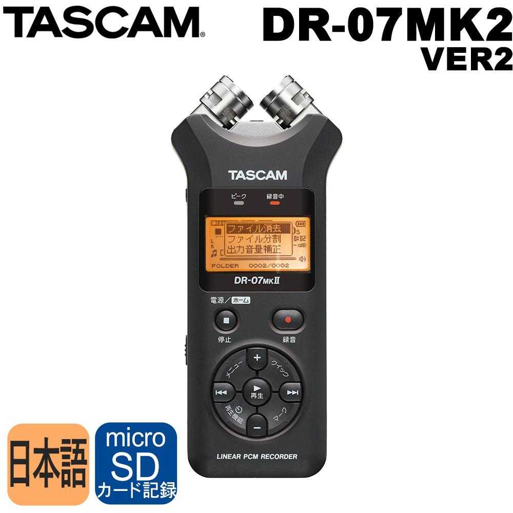 【送料無料】TASCAM リニアPCMレコーダー DR-07mk2-VER2 日本語表示【ラッキーシール対応】