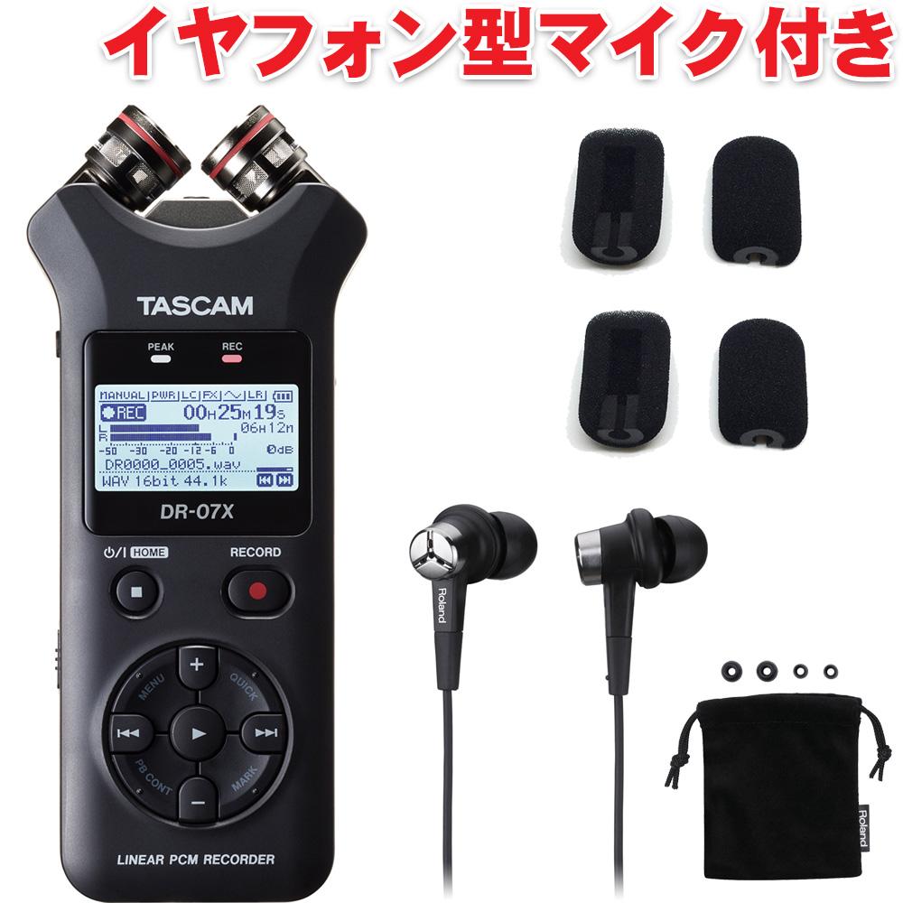 単一指向性ステレオマイクセット 品質保証 在庫あり 送料無料 TASCAM DR-07X CS-10EM付きセット お中元 + バイノーラルマイク イヤホン Roland