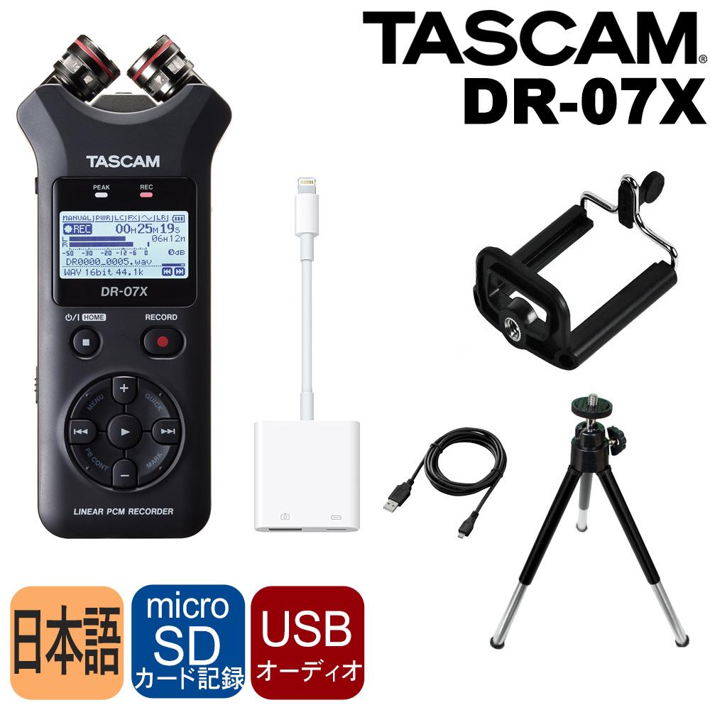 【送料無料】TASCAM DR-07X iPhone iPad用ステレオマイクセット (Lightning端子搭載のiOSデバイスに)