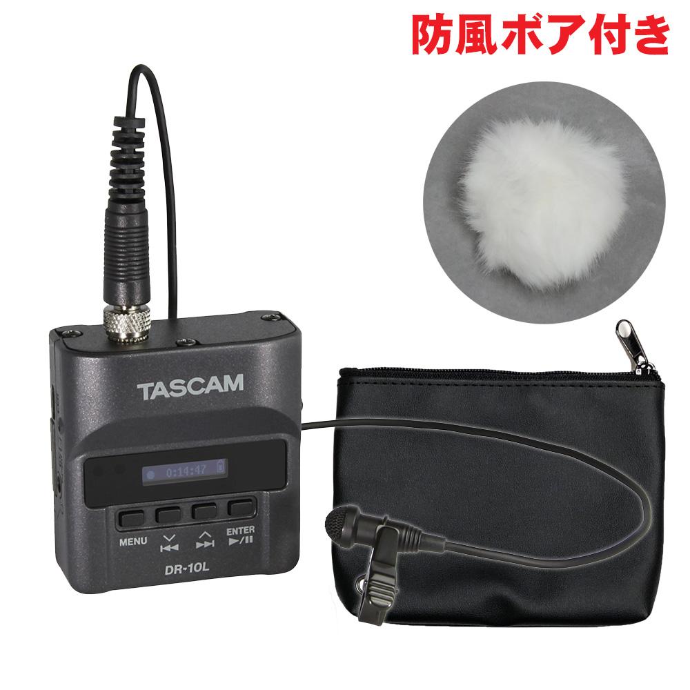 在庫あり【送料無料】TASCAM ピンマイクレコーダー DR-10L (SOUNDPURE ウィンドスクリーン付きセット)【ラッキーシール対応】