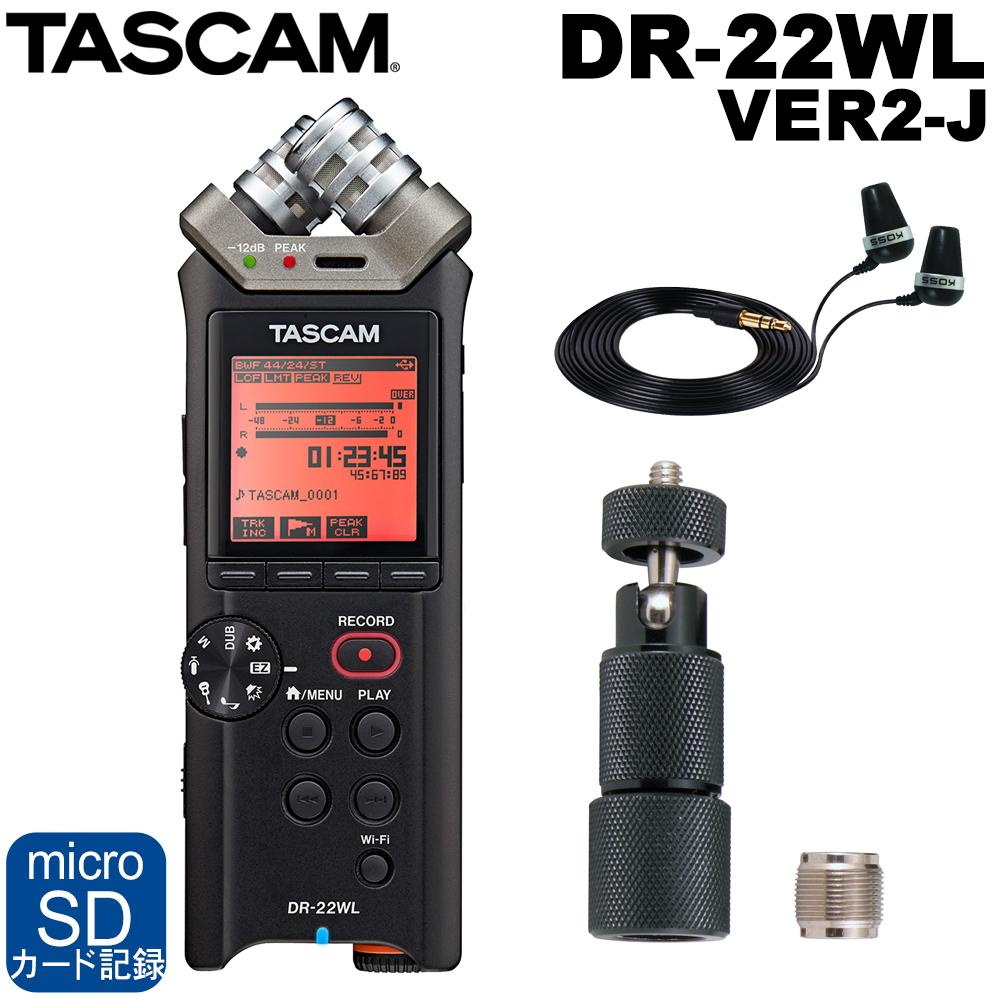 【送料無料】TASCAM タスカム DR-22WL VER2-J (マイクスタンド固定用カメラアダプター/イヤフォン付セット)