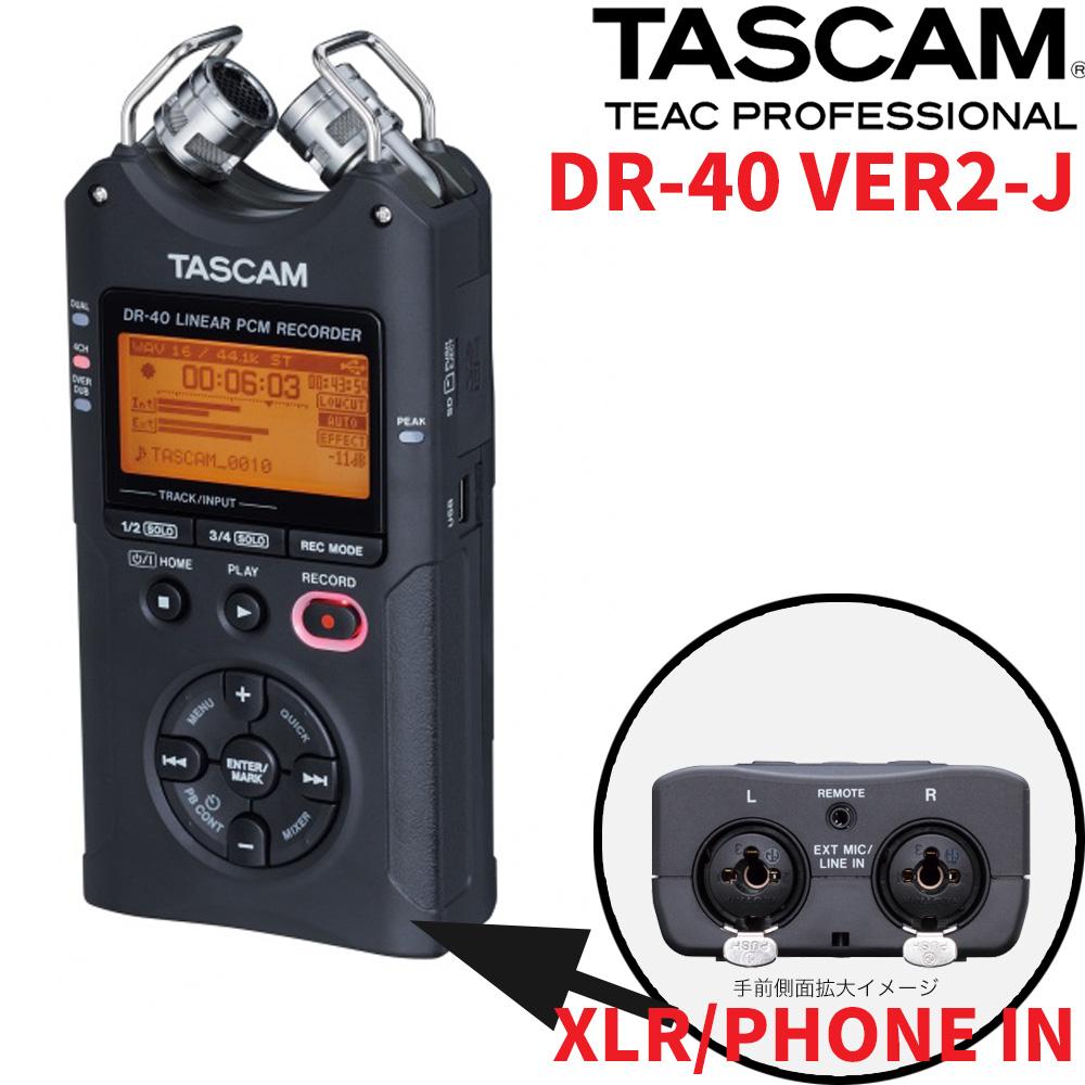 在庫あり【送料無料】■TASCAM リニアPCMレコーダー DR-40VER2-J 日本語表示対応モデル【ラッキーシール対応】