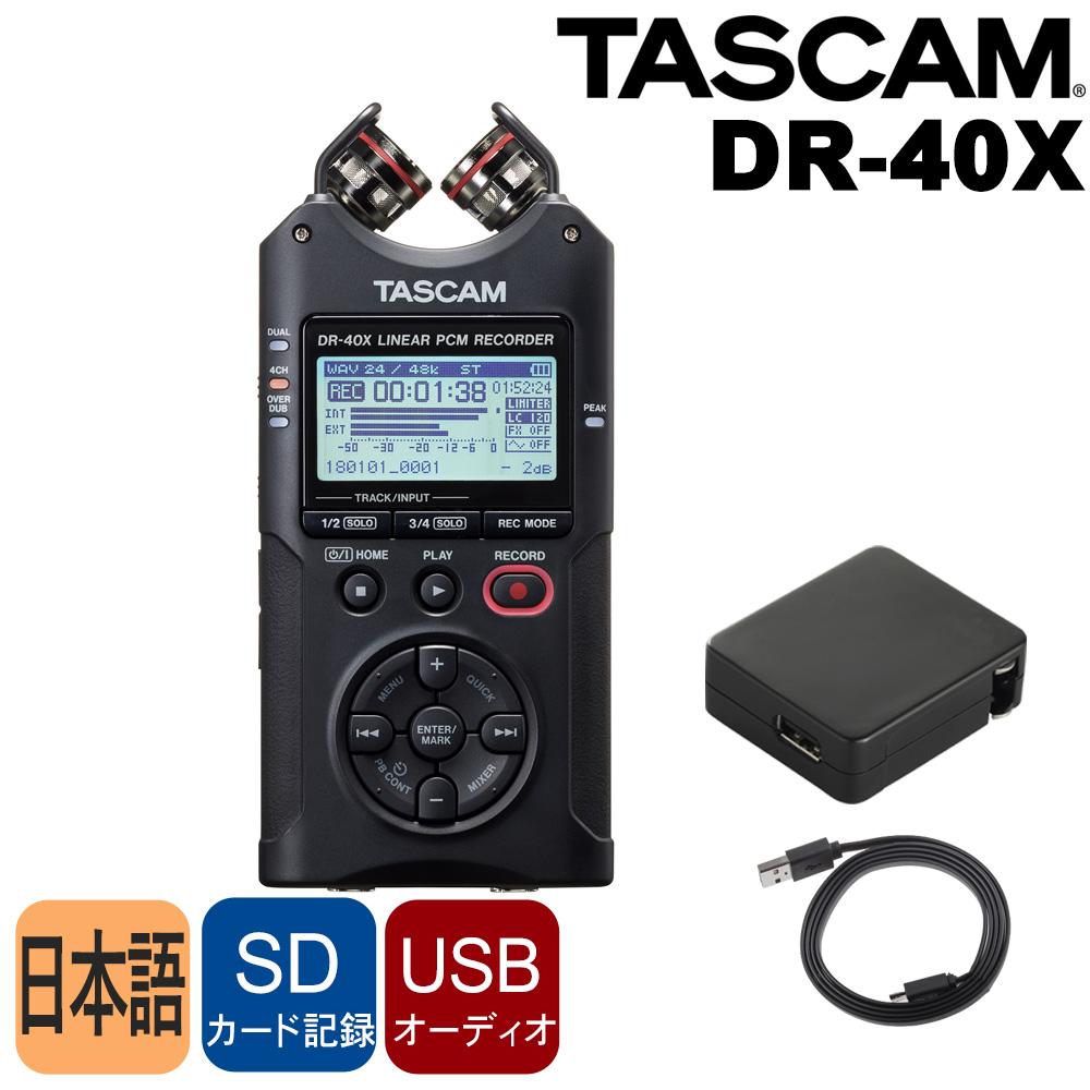 在庫あり【送料無料】TASCAM オーディオインターフェイス機能付き レコーダー DR-40X (USBケーブル・USBアダプターセット)【ラッキーシール対応】