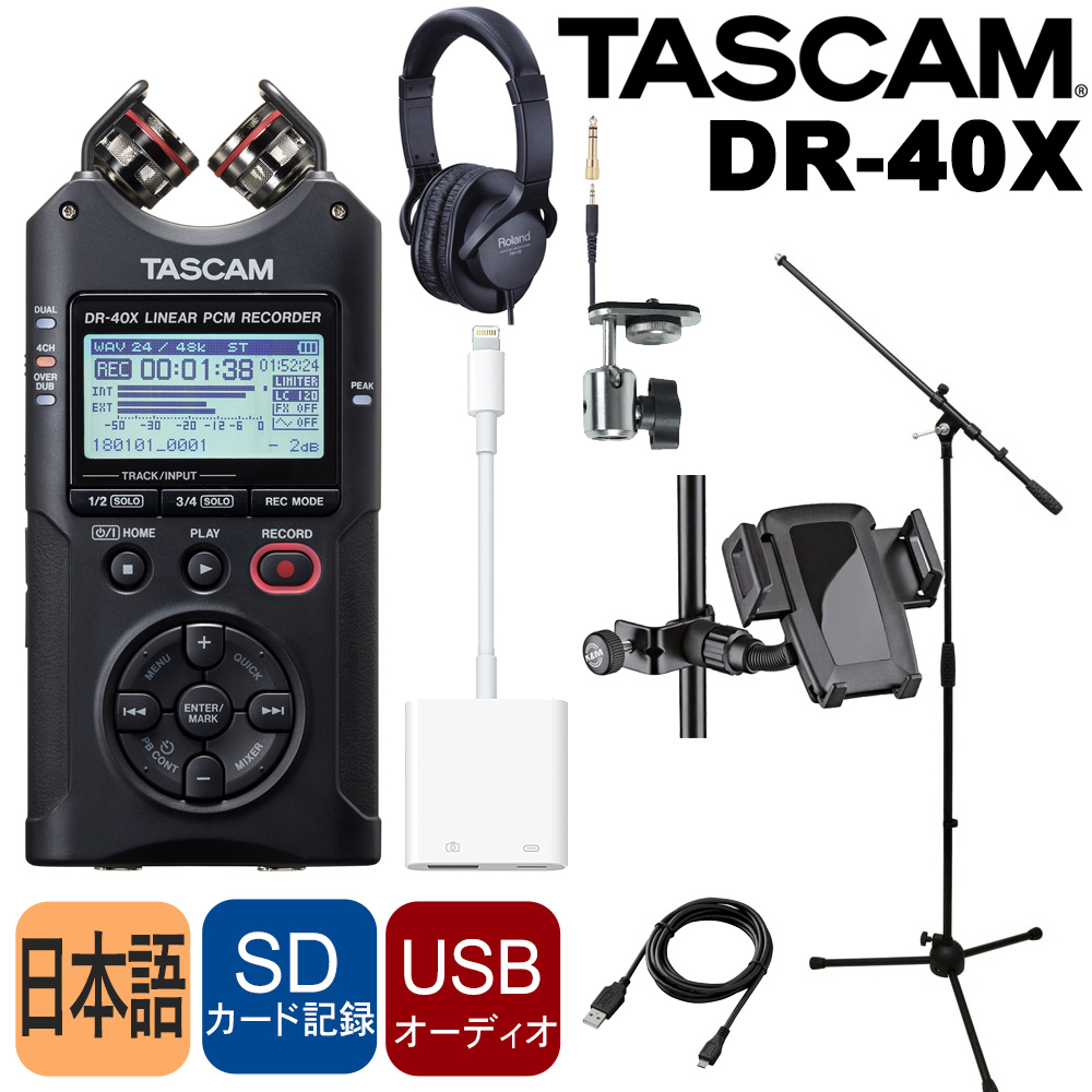 在庫あり【送料無料】TASCAM USBマイク機能付レコーダー DR-40X (iPhoneマウント付/オンラインレッスンに最適)