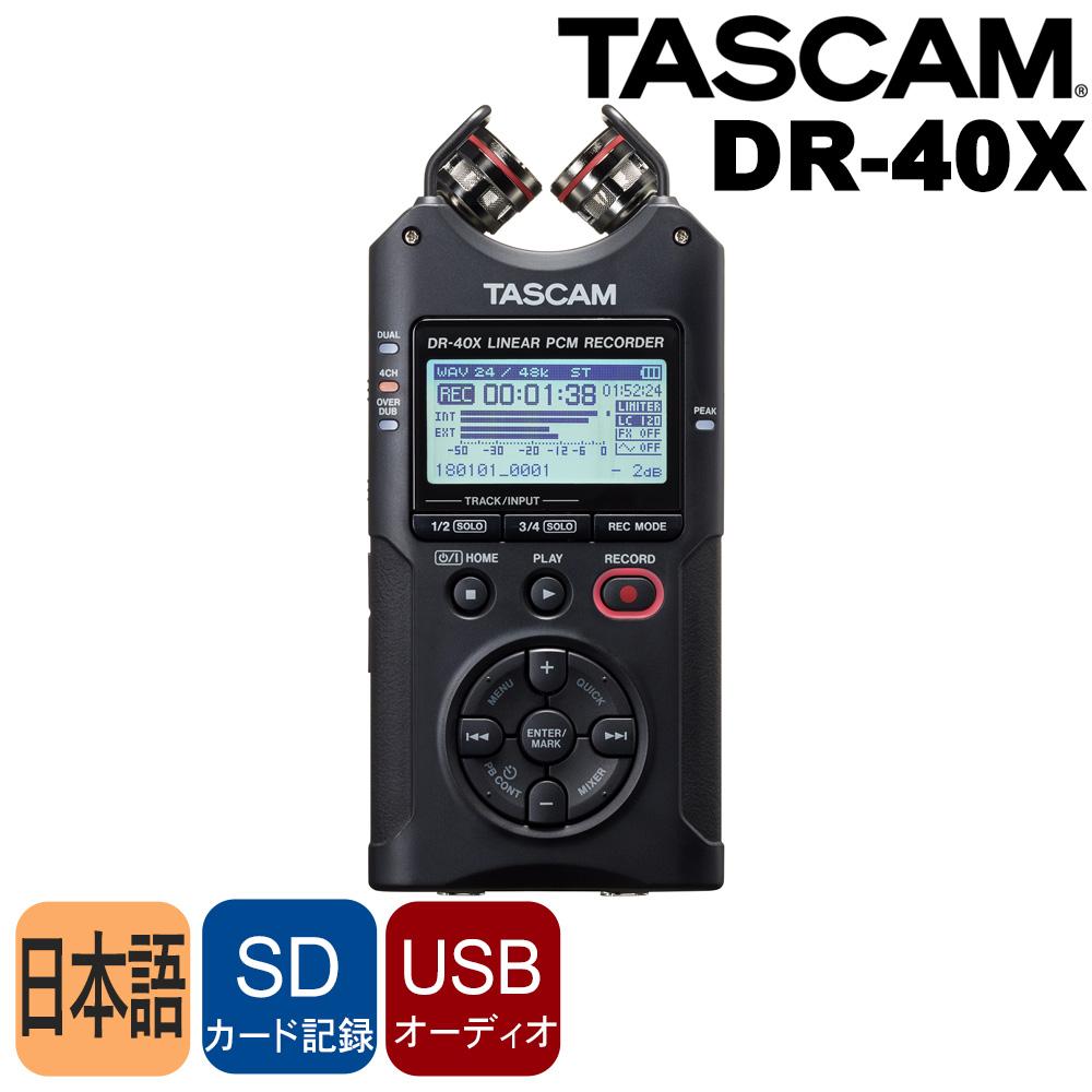 在庫あり【送料無料】TASCAM リニアPCMレコーダー DR-40X(マイク入力端子搭載・USBオーディオインターフェイス搭載モデル)【ラッキーシール対応】