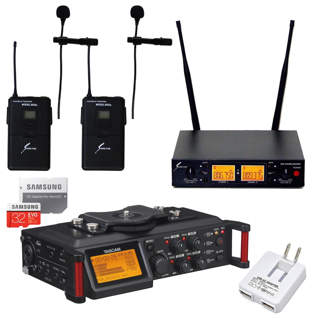 【送料無料】会議の議事録・収録に■ワイヤレスピンマイク2個付 TASCAM カメラ用レコーダー DR-70D ピンマイク録音セット
