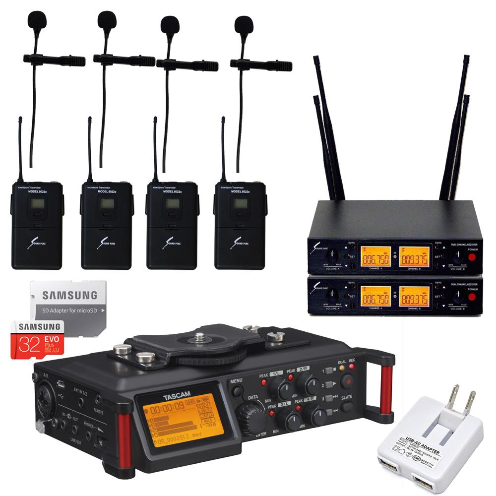 【送料無料】ワイヤレスピンマイク4個付 録音セット TASCAM カメラ用レコーダー DR-70D 会議の議事録起こしやトークの収録に【ラッキーシール対応】