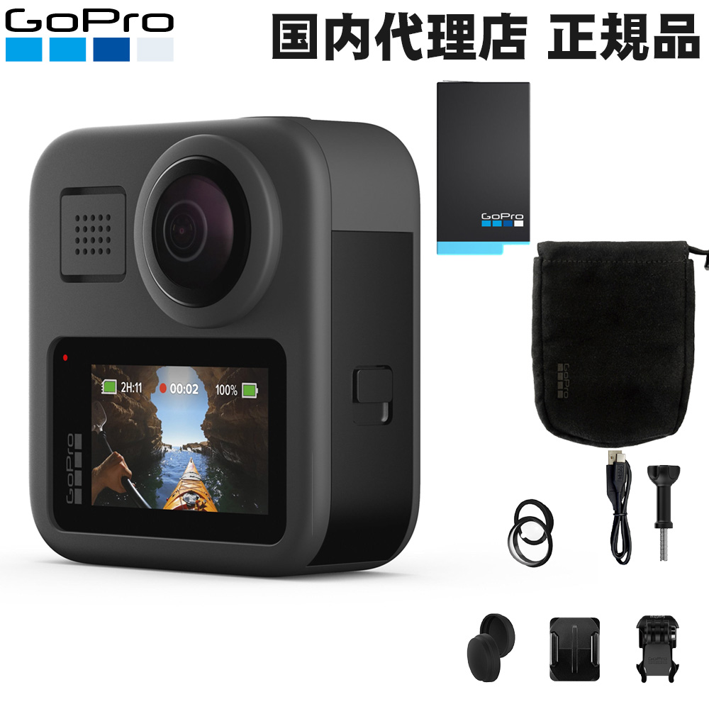 【送料無料】GoPro MAX本体+予備バッテリー1個付セット (ACBAT-001)正規品