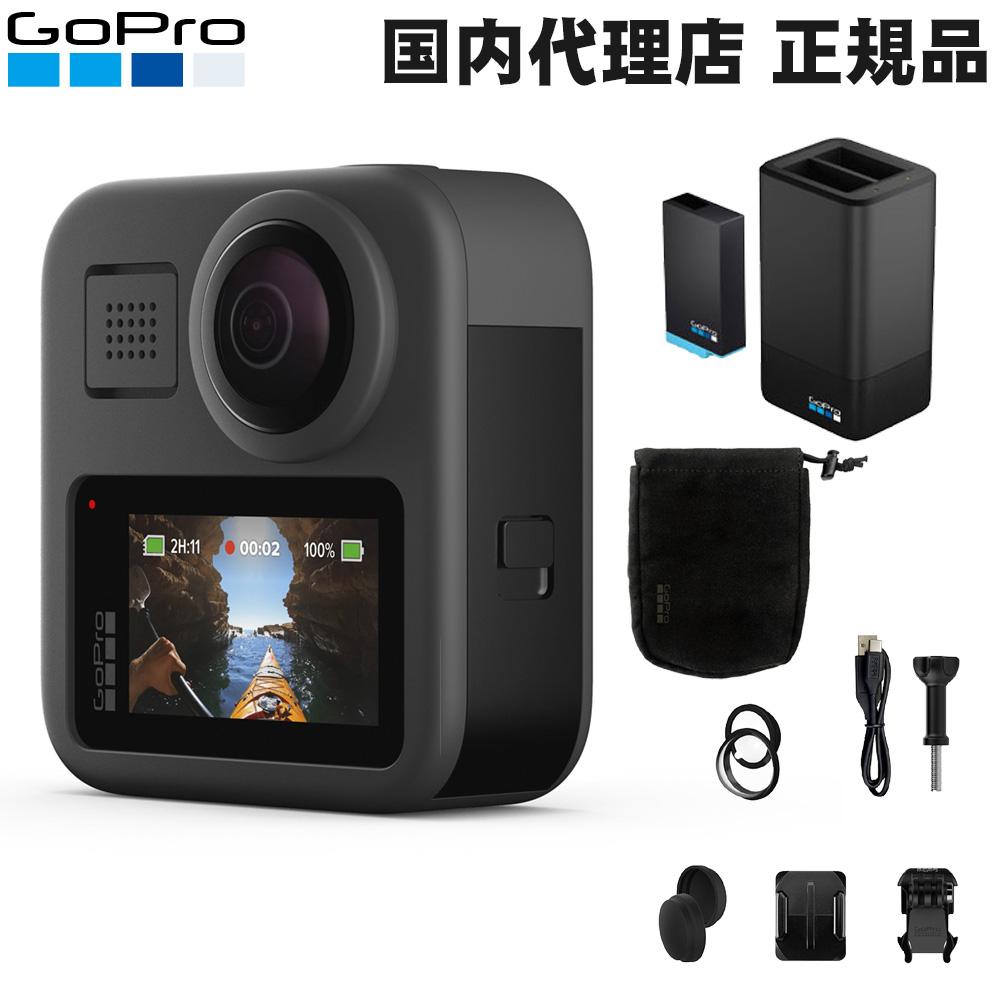 【送料無料】GoPro MAX本体+デュアルバッテリーチャージャー付セット 予備バッテリー
