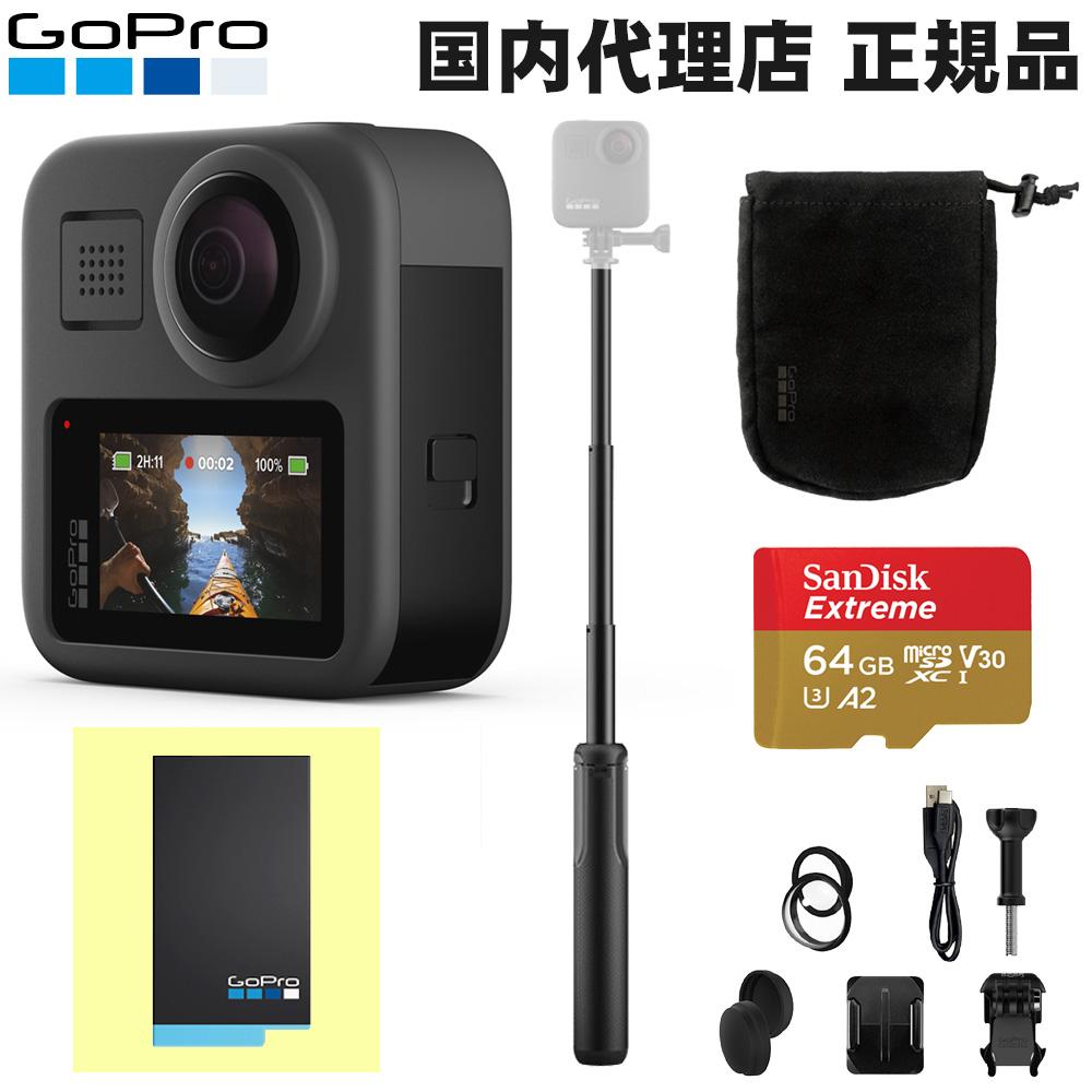 【送料無料】GoPro MAX本体+ お勧めアクセサリーセット (バッテリー・グリップ・microSDカード)