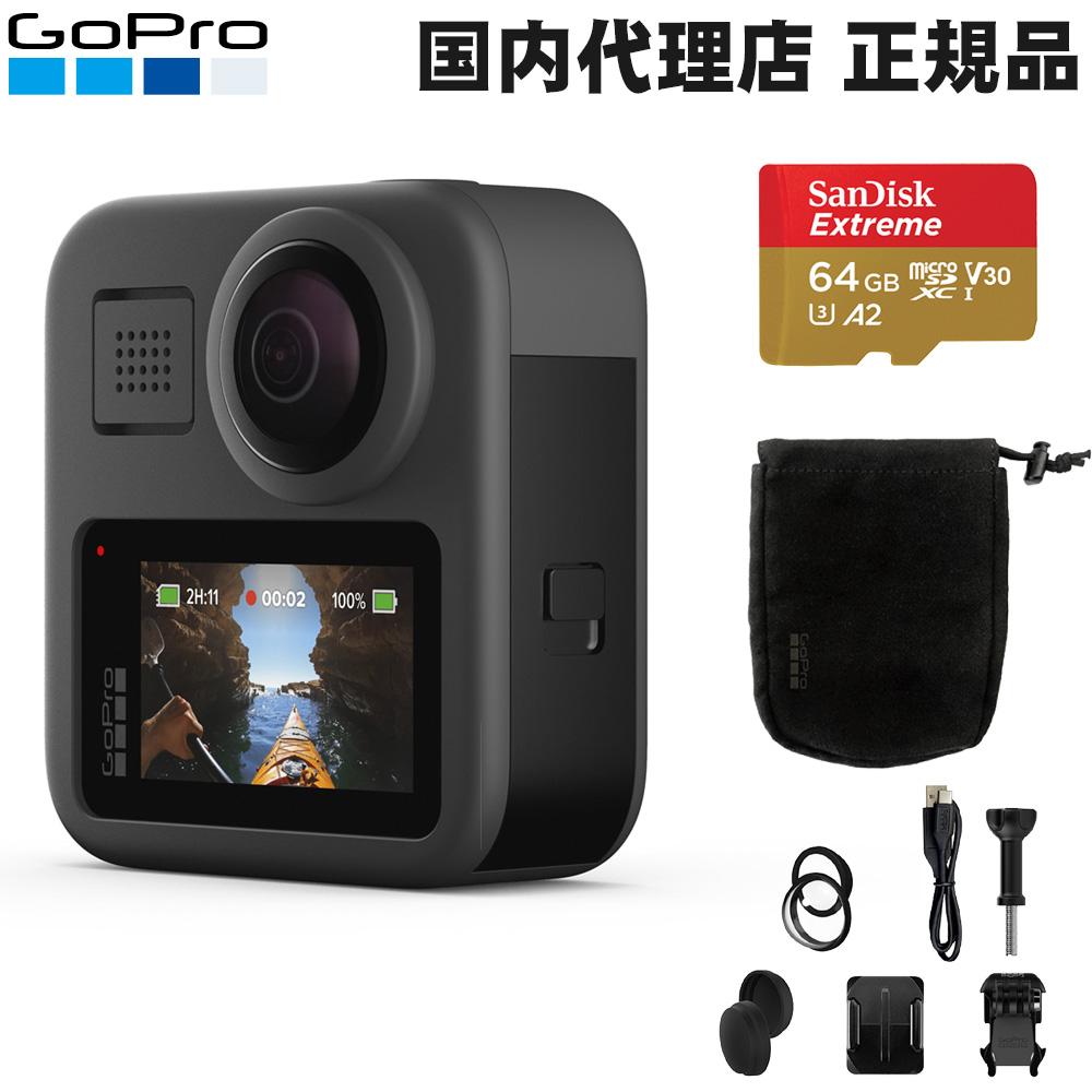 【送料無料】GoPro MAX本体+Sandisk Extreme 64GB メーカー推奨microSDカードセット
