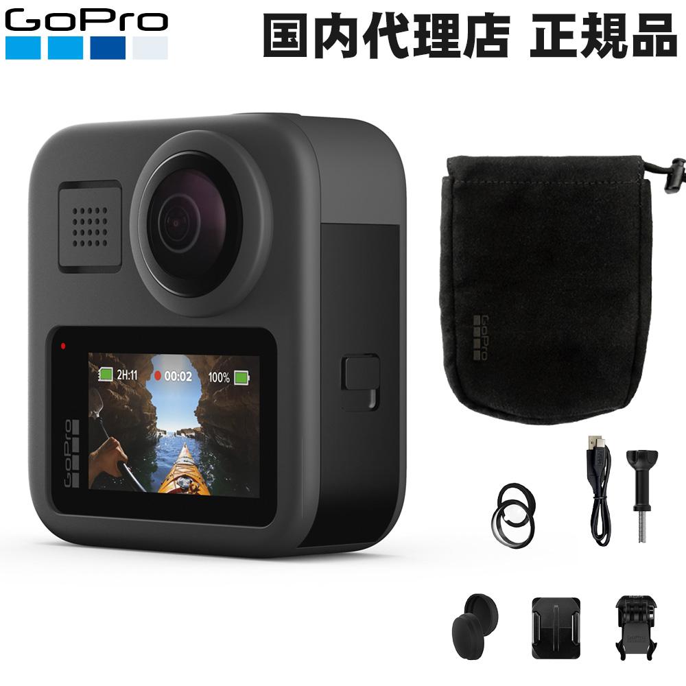 在庫あり【送料無料】GoPro MAX 360度カメラ (自撮り・手持ち撮影が楽々)
