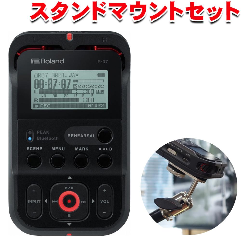 【送料無料】Roland ローランド ハンディレコーダー R-07 BK (マイクスタンドアダプター付きセット)
