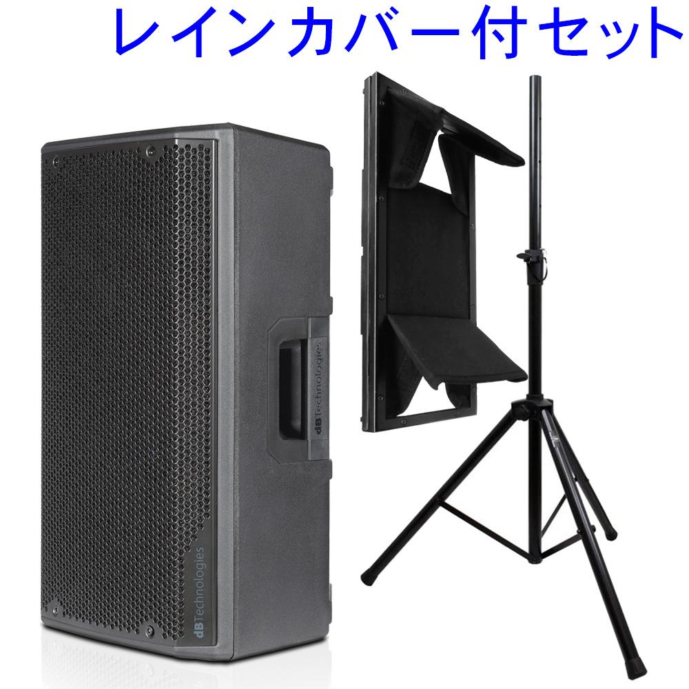 【送料無料】10インチパワードスピーカー dBTechnologies OPERA 10 (1200W出力) レインカバー・スピーカースタンド1脚付