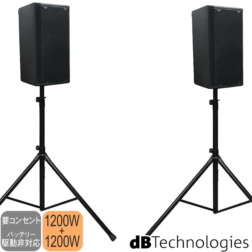 在庫あり【送料無料】dBTechnologies 1200W PEAK 10インチパワードスピーカー OPERA10