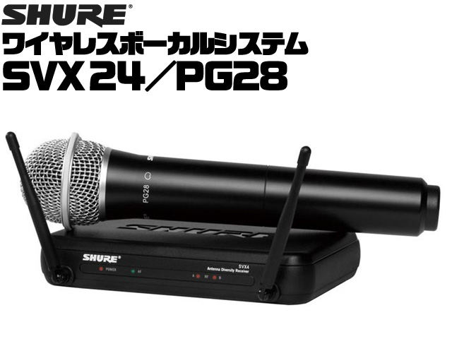 SHURE ワイヤレスマイクセット SVX24/PG28 : シュア ワイヤレスボーカルシステム SVX Wireless【ラッキーシール対応】