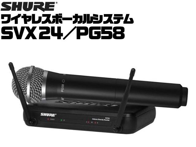 【送料無料】SHURE ワイヤレスマイクセット SVX24/PG58 : シュア ワイヤレスボーカルシステム SVX Wireless(シュアー ワイヤレス)