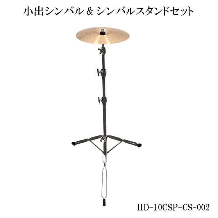 【送料無料】小出シンバル ハンドチャイナスプラッシュシンバル 10インチ HD-10CSP-CS-002(スタンド付きセット)