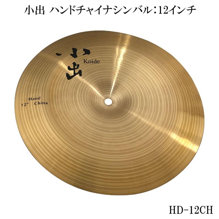在庫あり【送料無料】小出シンバル ハンドチャイナシンバル 12インチ HD-12CH