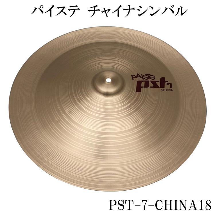 在庫あり【送料無料】PAISTE(パイステ)PST-7 チャイナシンバル18インチ PST-7-CHINA18(CHCYM)ソリッドでキメの細かい感じの鳴り