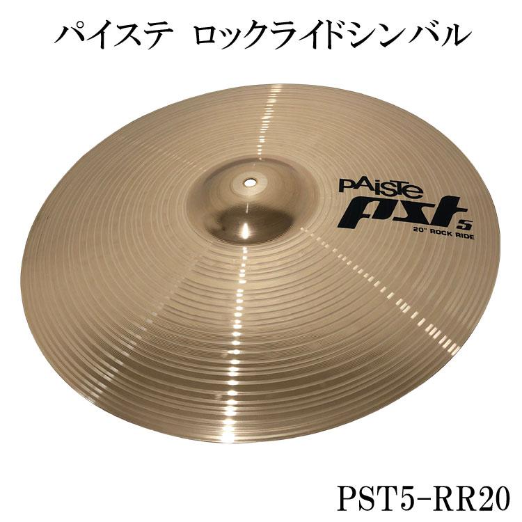 在庫あり■パイステ ライドシンバル PST5 Rock Ride 20