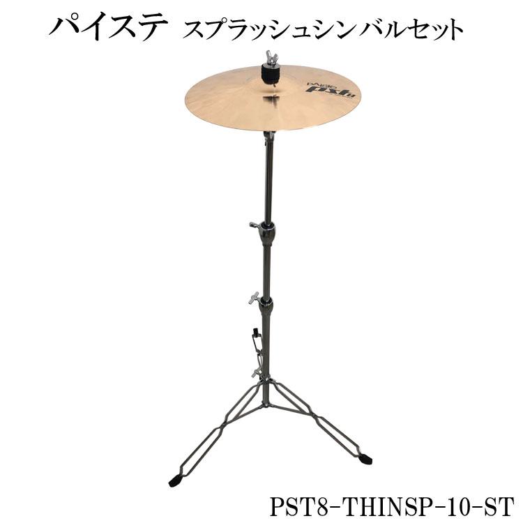 在庫あり■パイステ PAISTE PST-8シリーズ スプラッシュ 10インチ(スタンド付き)(SPCYM)PST8-THINSP10-ST