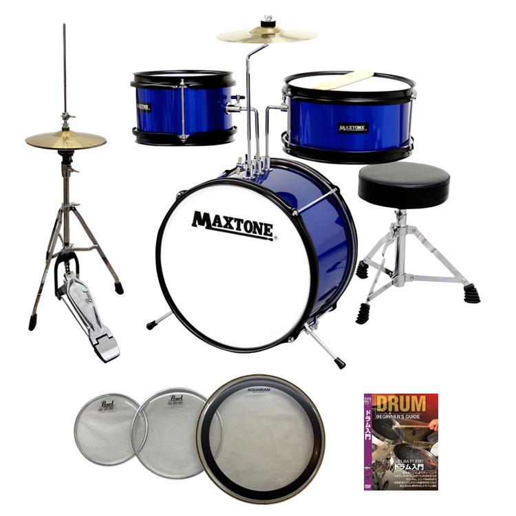 【送料無料】MAXTONE MX-60 BLU(ブルー) ジュニア(キッズ)ドラムセット (ハイハットセット+交換用ヘッド+教則DVD付き)