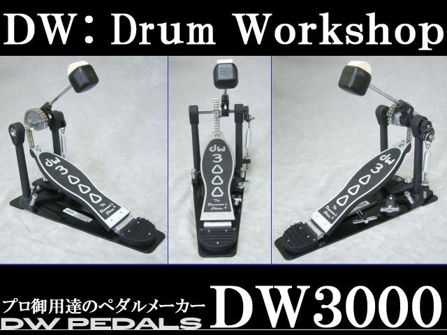 DW ダブルチェーン キックペダル(シングルペダル):DW-3000(アンダープレート採用で安定感があり初心者からでも使いやすいペダル)【ラッキーシール対応】