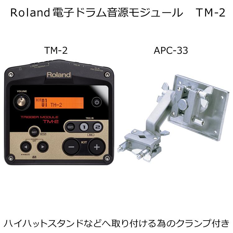 【送料無料】Roland(ローランド)デジタルドラム音源モジュール TM-2(各種スタンドへの取り付けクランプ付きセット)TM-2-APC-33