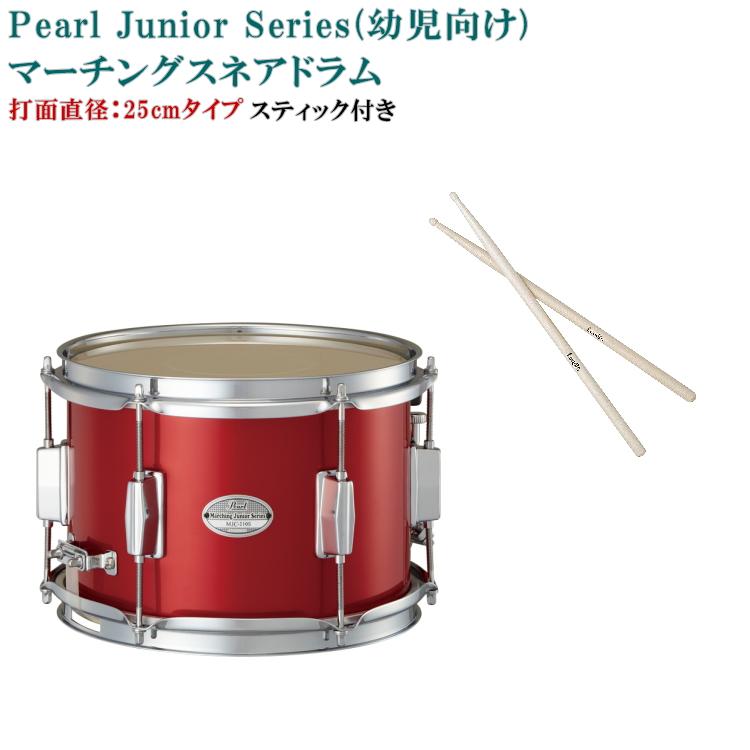 【送料無料】Pearl(パール)幼児向けマーチングドラム(スネアドラム)赤色タイプ MJC-210S(23)打面25cm(スティック付き)(マーチングバンドの定番の太鼓・保育園・幼稚園で人気)【お取り寄せ】