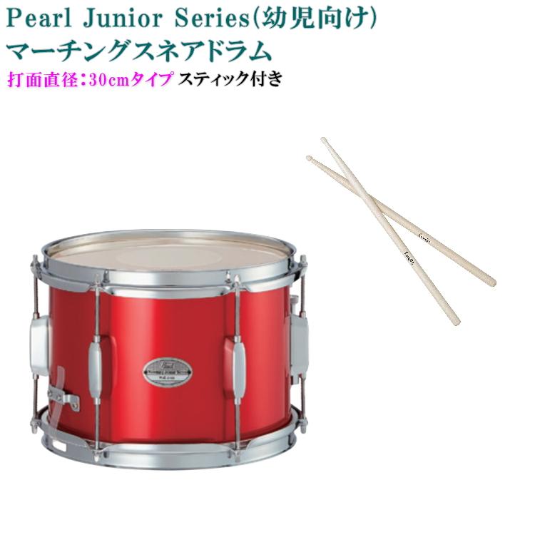 Pearl(パール)幼児向けマーチングドラム(スネアドラム)赤色タイプ MJC-212S(23)打面30cm(スティック付き)(マーチングバンドの定番の太鼓・保育園・幼稚園で人気)【お取り寄せ】【ラッキーシール対応】