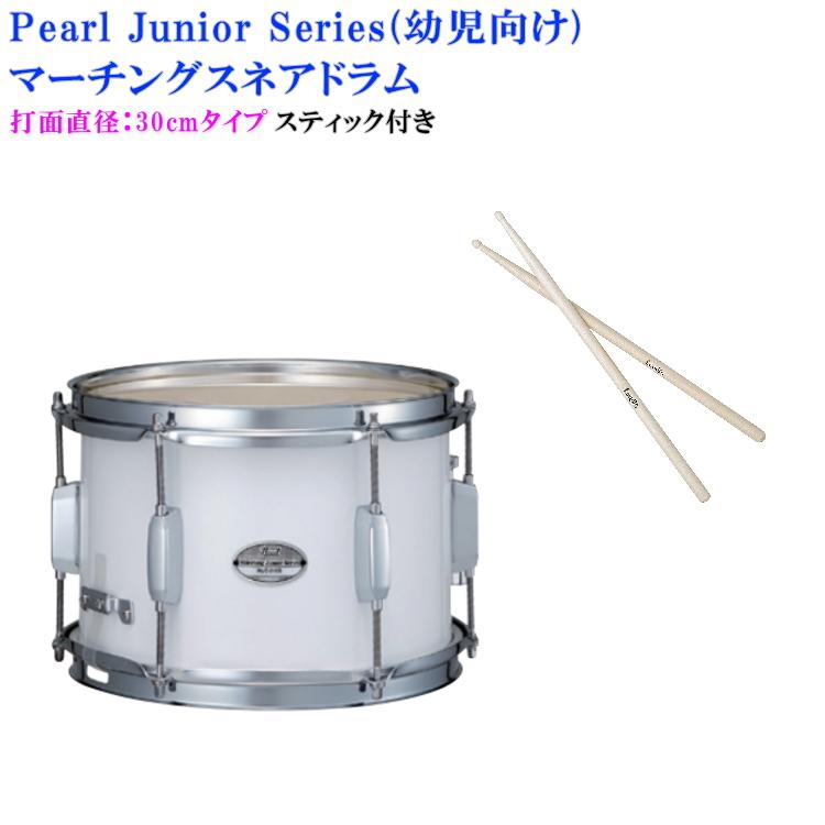 【送料無料】Pearl(パール)幼児向けマーチングドラム(スネアドラム)白色タイプ MJC-212S(33)打面30cm(スティック付き)(マーチングバンドの定番の太鼓・保育園・幼稚園で人気)【お取り寄せ】