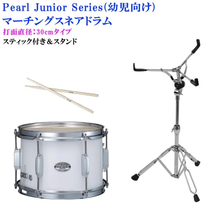【送料無料】Pearl(パール)幼児向けマーチングドラム(スネアドラム)白色タイプ MJC-212S(33)打面30cm(スティック・スタンド付き)(マーチングバンドの定番の太鼓・保育園・幼稚園で人気)【お取り寄せ】