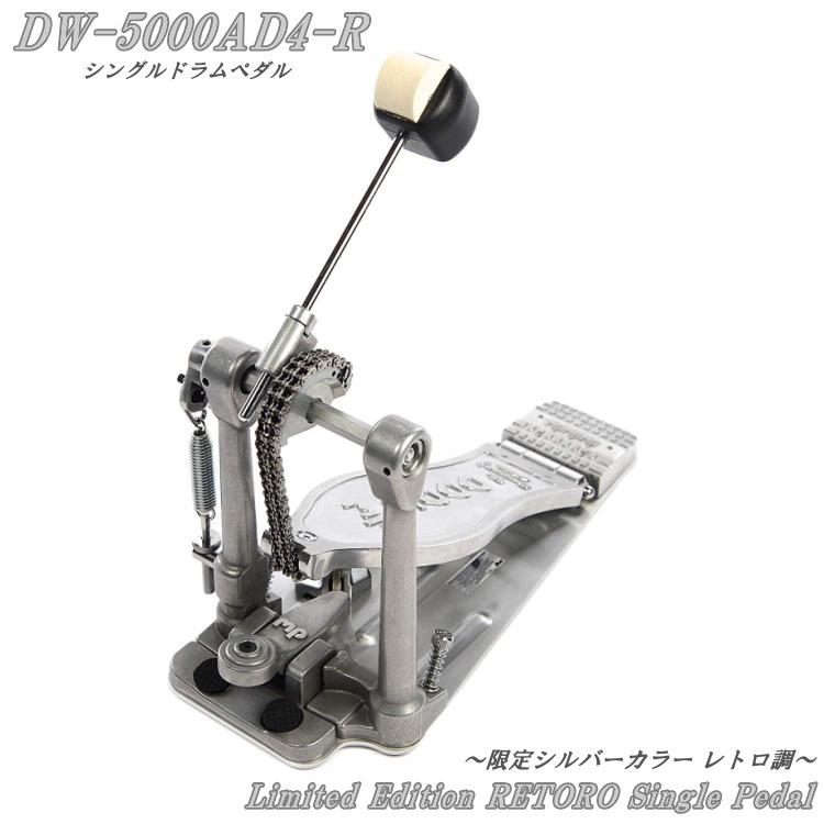 【送料無料】新品■DW-5000AD4-Retro Limited Edition シルバーカラー(レトロ調) ドラムワークショップ シングルペダル 【国内100台限定モデル】