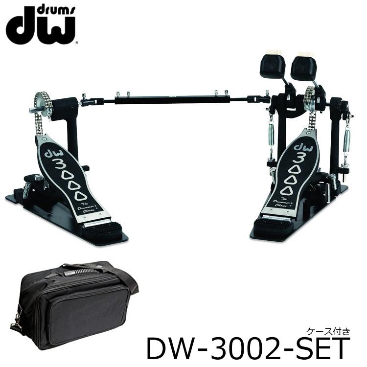 ケース付【送料無料】DW ツインペダル:DW-3002(DW3002):ダブルチェーン キックペダル