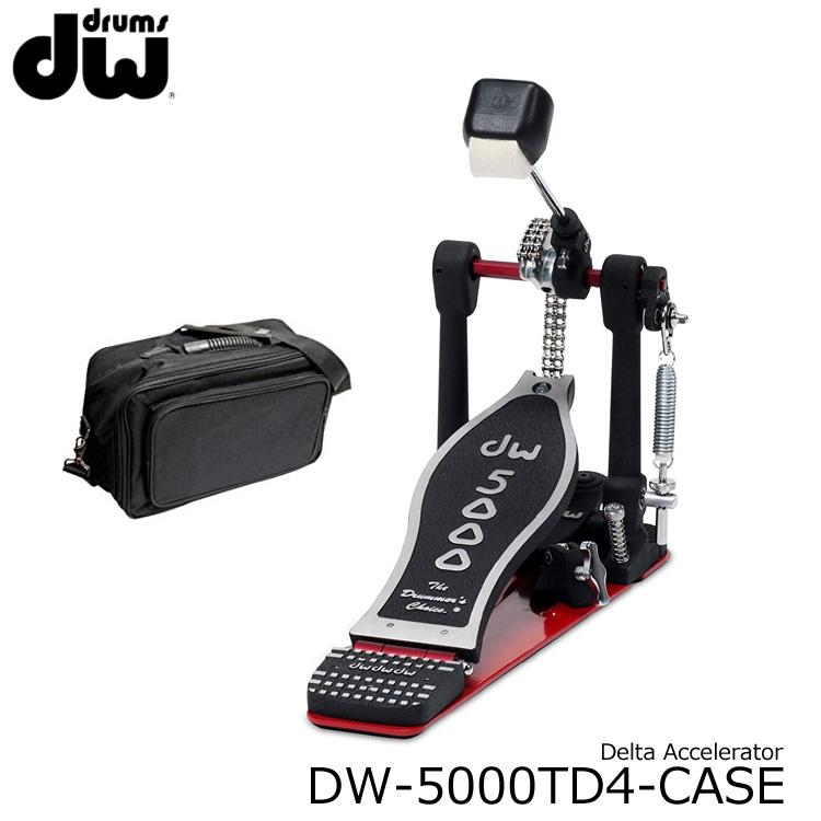 【送料無料】DWキックペダル DW-5000TD4「ソフトケース付」パワー重視(DW5000TD4)