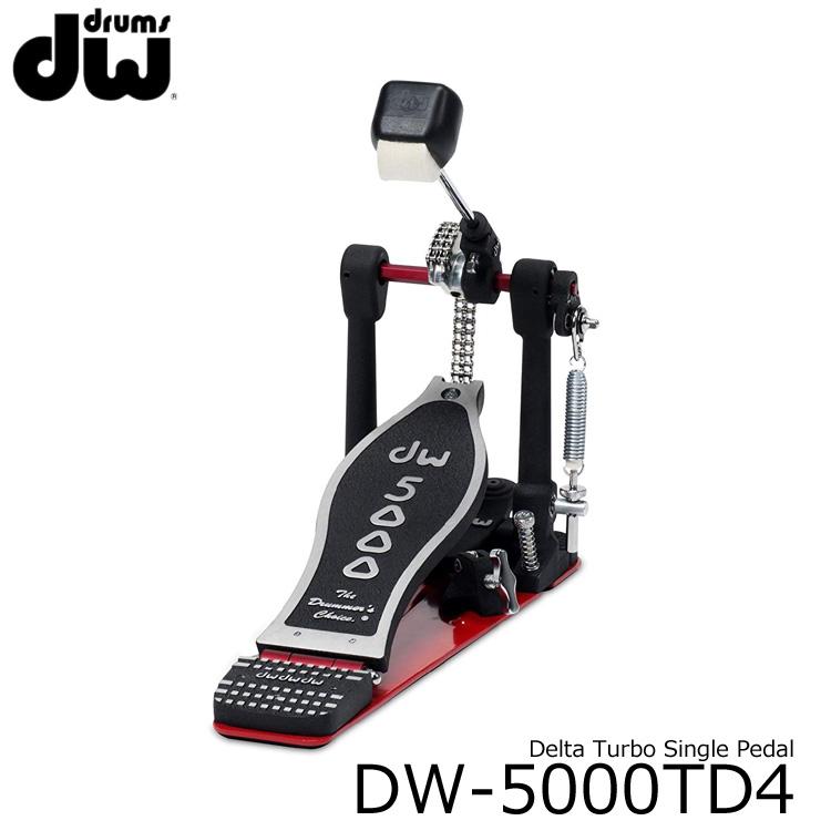 【送料無料】キックペダル DW-5000TD4 パワー重視(DW5000TD4)