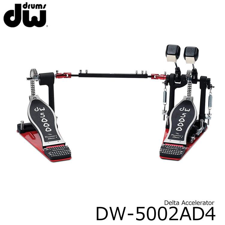 送料無料【在庫あり】ドラムキックペダル(ツインペダル)DW-5000シリーズ DW-5002AD4(DW5002AD4)スピード重視の定番モデル【ラッキーシール対応】