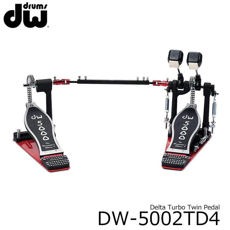 【送料無料】ドラムキックペダル(ツインペダル)DW-5000シリーズ DW-5002TD4(DW5002TD4)パワー重視の定番モデル