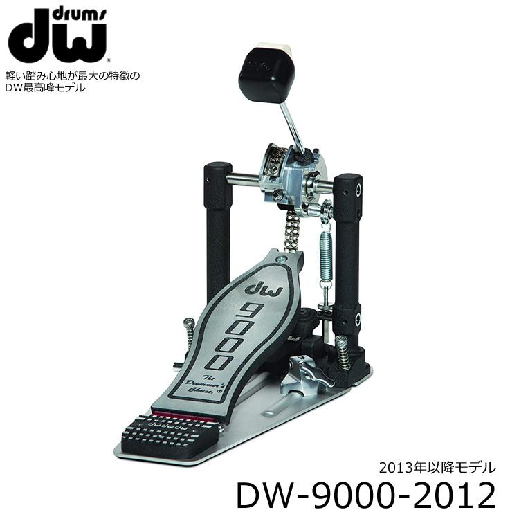 在庫あり【送料無料】DW(ディーダブリュー)ドラムペダル(キックペダル)シングル 滑らかで軽い踏み心地!DW9000(DW-9000)