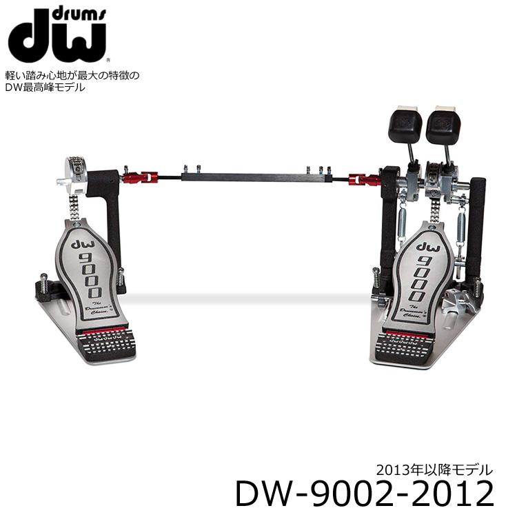 【決算セール】在庫あり【送料無料】DW9002 ツインペダル■DW ドラムペダル(DW-9002)
