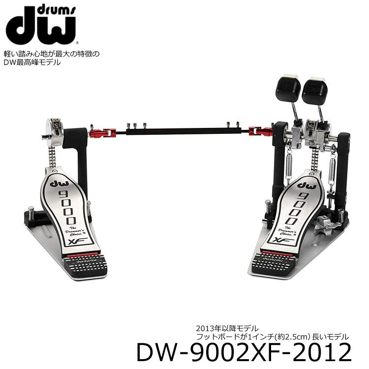 在庫あり【送料無料】DW ツインル ロングフットボードでスピード重視 DW9002XF(DW-9002XF)