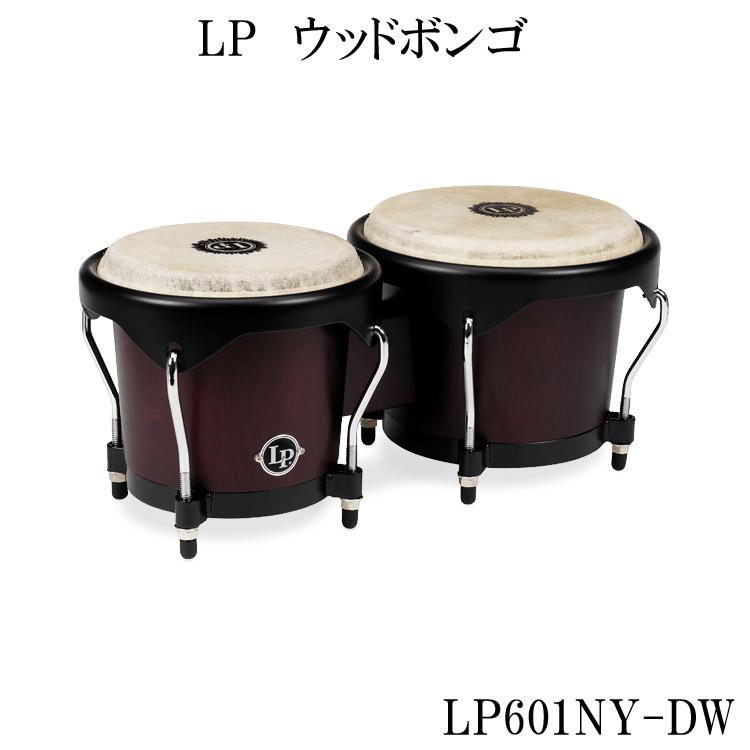 在庫あり【送料無料】LP(エルピー)入門向けウッドボンゴ(シティボンゴ)LP601NY-DW(焦げ茶カラー)
